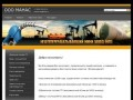 Оптовые поставки нефтепродуктов Нефтеперерабатывающий мини завод ООО МАНАС г. Карабулак