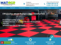 Резиновое покрытие для пола купить в Челябинске | МатEco