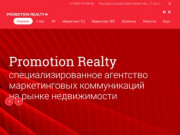 Агентство «Promotion Realty»