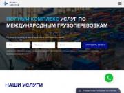 Оформление таможенных деклараций. Оставить заявку на bwlog.ru! (Россия, Нижегородская область, Нижний Новгород)
