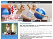 "Фитнес центр ""Грация"" г. Колпашево"