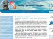 Центр Судебных Экспертиз в Якутске| Лаборатория судебной экспертизы