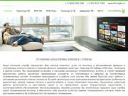 Спутниковое и эфирное телевидение (Россия, Томская область, Томск)