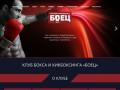 БОЕЦ - клуб бокса и кикбоксинга в Челябинск