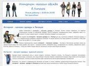 Интернет магазин одежды в Липецке