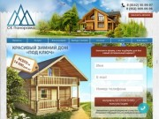 СК Панорама, Строительство деревянных домов (Россия, Новгородская область, Великий Новгород)