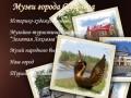 Музеи города Семёнова