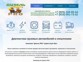 Дизель+PRO (Россия, Архангельская область, Северодвинск)