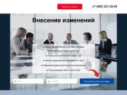 Внесение изменений в учредительные документы. Регистрация и др