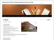 Официальный сайт МАОУ «Средняя общеобразовательная школа №2» | п. Бобровский