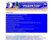 """ОАО """"РЕДУКТОР"""" г.Барыш"""