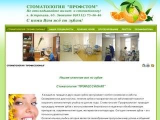 Стоматологические услуги в Астрахани