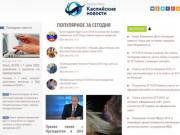 Каспийские новости