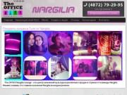 The OFFICE Nargilia Lounge - это центр кальянной культуры в различных городах и странах от команды Nargilia. Иными словами, это главная кальянная Nargilia в каждом регионе. (Россия, Тульская область, Тула)