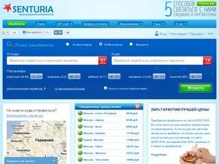 SENTURIA - авиабилеты онлайн
