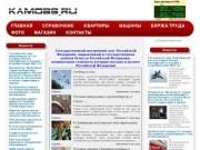 Информация П-Камчатский Елизово бызы отдыха предприятий новости