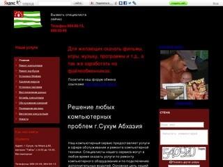 Компьютерный сервис iSystems (Сухум)