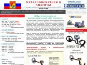 Металлоискатели в Апатиты купить продажа металлоискатель цена металлодетекторы