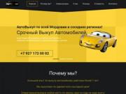 Срочный выкуп авто в Республике Мордовия