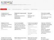 В печать! Реклама, полиграфия, широкоформатная печать в Томске