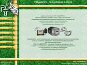 Приборы учета газа | Радмиртех | Газовое оборудование