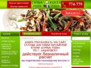 служба доставки китайской кухни, доставка блюд на дом и в офис. горячие блюда, салаты, десерты, китайское пиво (Россия, Хабаровский край, Хабаровск)