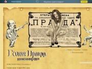 Голая правда (Россия, Новгородская область, Окуловка)