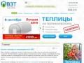 Вологодский Завод Теплиц - Производство теплиц из поликарбоната