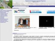 Официальный сайт Курска