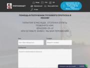 Пропуск на МКАД для спецтехники. Обращайтесь в ПропускМКАД77 (Россия, Нижегородская область, Нижний Новгород)