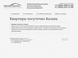 Квартиры посуточно Казань