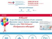 Узловая поликлиника на станции Абдулино открытого акционерного общества «Российские железные