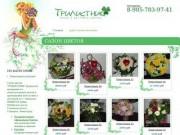 "Салон цветов ""Трилистник"" продажа, доставка цветов, букетов Одинцово, Одинцовский район"