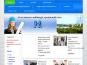 Новочеркасский индустриальный парк