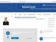Куватское Сельское поселение Братского район Иркутской области