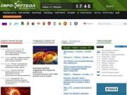 Euro-football.ru