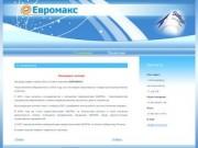 Euromax:: О компании