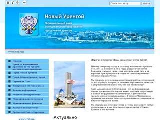 Newurengoy.ru
