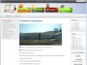 Официальный сайт МБОУ Бирикчульская СОШ