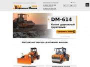 Завод Дорожных Машин (Россия, Ярославская область, Рыбинск)