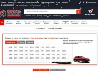 Интернет-магазин автозапчастей для иномарок, изготовление дубликатов гос.номеров (Россия, Кабардино-Балкария, Нальчик)