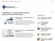 Отдых и шопинг в Финляндии. (Россия, Московская область, Москва)