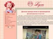 ООО Дуэт Детская одежда опт Детский трикотаж оптом