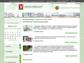 Aznakayevo.tatar.ru
