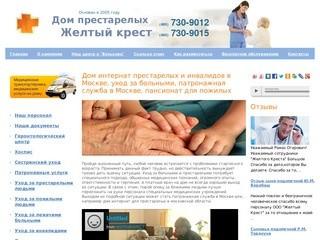 Частный дом престарелых и инвалидов в Москве (Компания