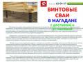 Magsvai.ru — Винтовые сваи в Магадане от компании ЦЕНТРТОРГ