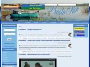 ProstoNews. - Эксперты указали на недоработки законопроекта о любительской рыбалке. - Новости :