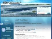 """Официальный сайт ООО """"Водоканал"""" г. Баймак"""