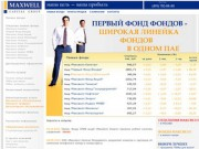 Maxwell Capital Group — фонды Maxwell в Сочи