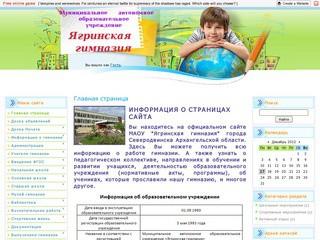Муниципальное образовательное учреждение «Ягринская гимназия» г. Северодвинска